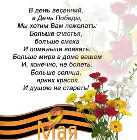Поздравление к 9 мая день победы короткие